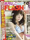 FLASH (フラッシュ) 2020年 6/9 号 [雑誌]