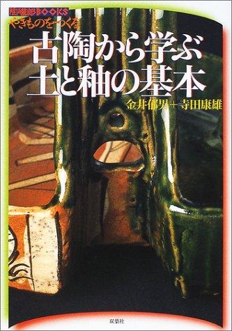 やきものをつくる 古陶から学ぶ土と釉の基本 (陶磁郎BOOKS)