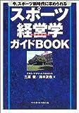 スポーツ経営学ガイドBOOK