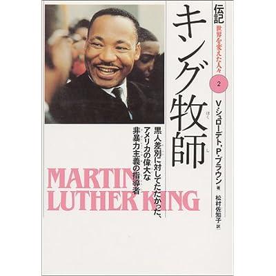 キング牧師—黒人差別に対してたたかった、アメリカの偉大な非暴力主義の指導者 (伝記 世界を変えた人々)