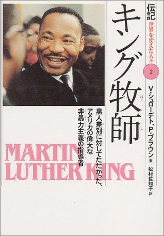 キング牧師―黒人差別に対してたたかった、アメリカの偉大な非暴力主義の指導者 (伝記 世界を変えた人々)の詳細を見る