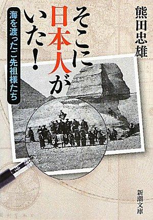 そこに日本人がいた!―海を渡ったご先祖様たち (新潮文庫)の詳細を見る
