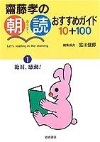 斎藤孝の朝読おすすめガイド10+100 (1) 絶対、感動!