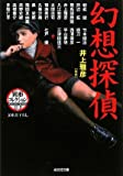 幻想探偵—異形コレクション (光文社文庫)