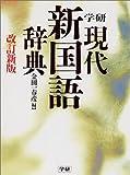 学研 現代新国語辞典