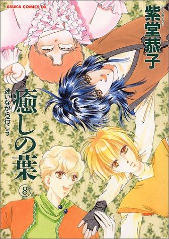 癒しの葉 (8) (あすかコミックスDX)の詳細を見る