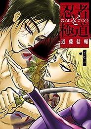 忍者と極道(1) (コミックDAYSコミックス)