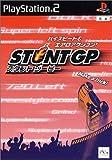「STUNT GP(スタント ジーピー)」の画像
