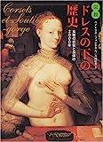 ベアトリス・フォンタネル 「ドレスの下の歴史」 原書房