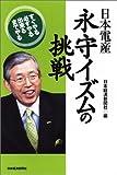 日本電産 永守イズムの挑戦 画像