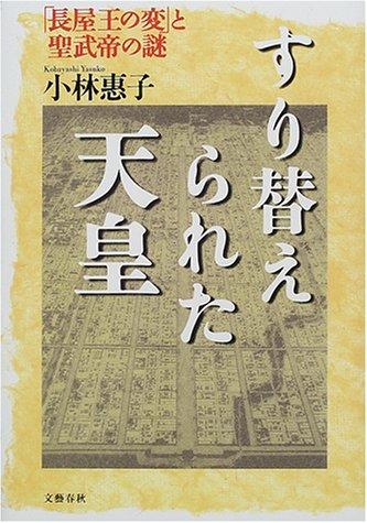 すり替えられた天皇―「長屋王の変」と聖武帝の謎