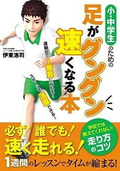 [伊東 浩司]の小・中学生のための足がグングン速くなる本 運動会で1等賞になれる! スポーツで活躍できる!