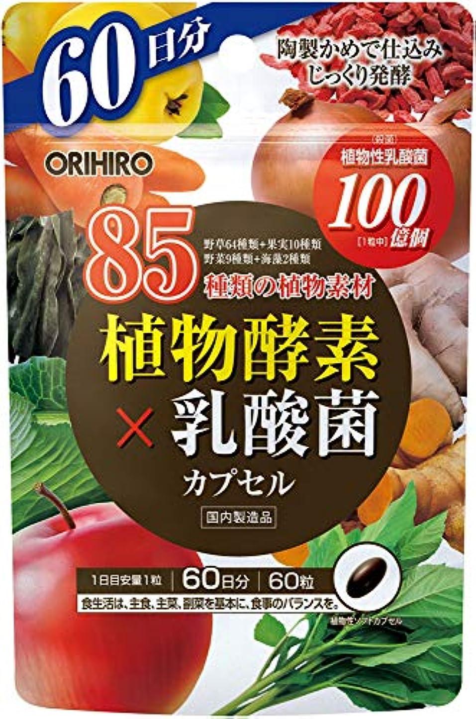 フレア入浴否認するオリヒロ 植物酵素カプセル 60粒