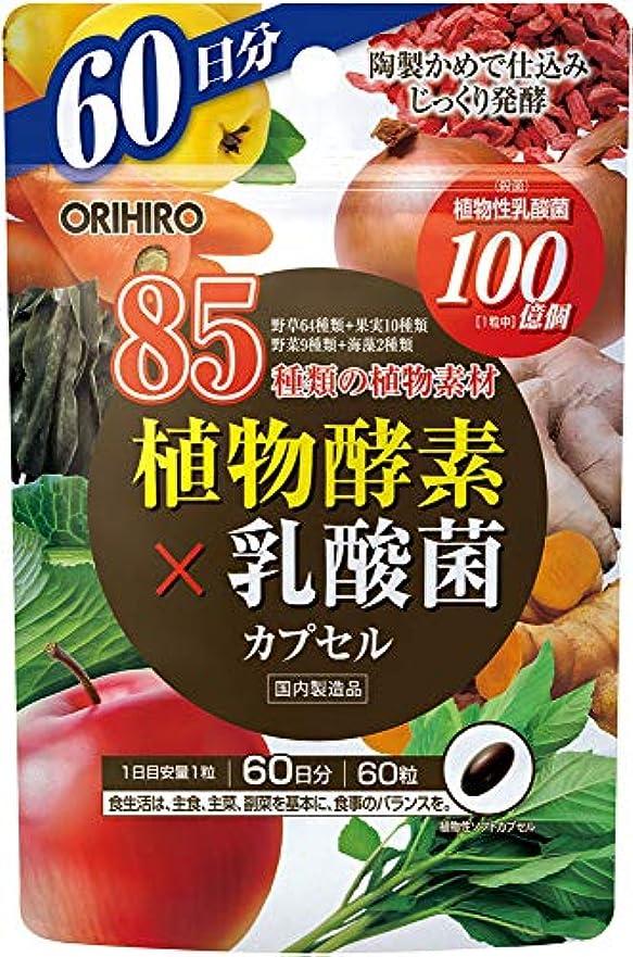 伴う実施する頼るオリヒロ 植物酵素カプセル 60粒