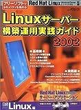 LINUXサーバー構築運用実践ガイド2002 (日経BPパソコンベストムック―日経Linuxムック)