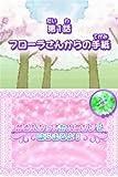 「Yes! プリキュア5GoGo! 全員しゅーGo! ドリームフェスティバル」の関連画像