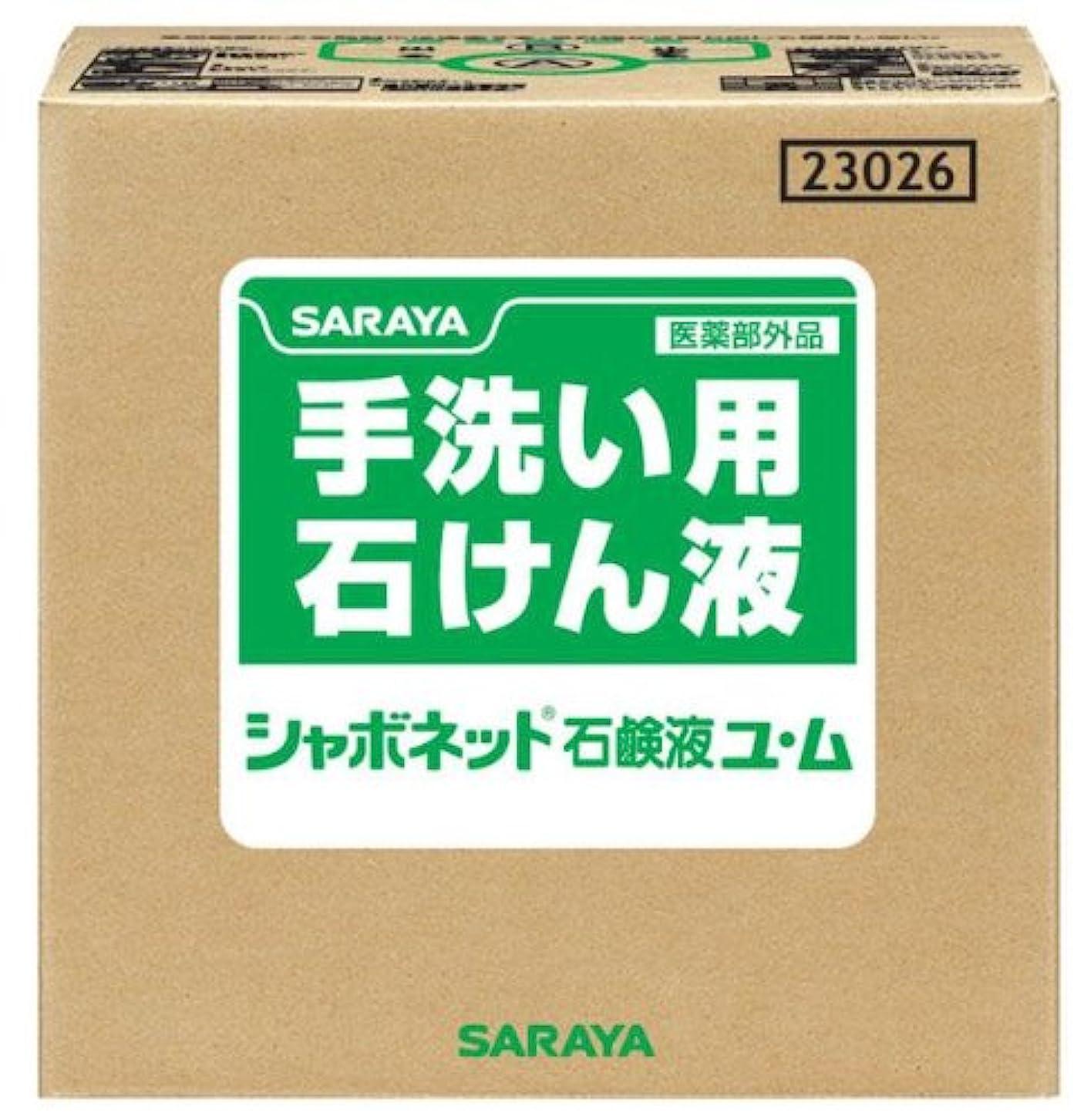 醜い複製証明サラヤ シャボネット 石鹸液ユ?ム 20kg×1箱 BIB【同梱?代引不可】