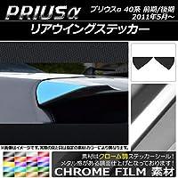 AP リアウイングステッカー クローム調 トヨタ プリウスα ZVW40/ZVW41 前期/後期 2011年05月~ パープル AP-CRM246-PU 入数:1セット(2枚)