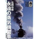 永遠の蒸気機関車 Cの時代 (キャンブックス)
