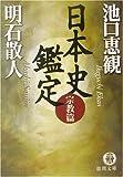 日本史鑑定 宗教篇 (徳間文庫)