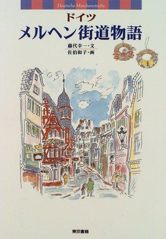 ドイツ・メルヘン街道物語