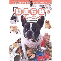 「問題行動」のトレーニング (1日10分でできる犬のしつけシリーズ)