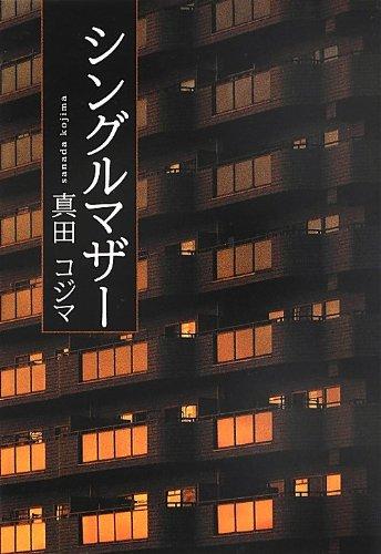 ([さ]6-1)シングルマザー (ポプラ文庫 日本文学)の詳細を見る