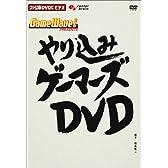 ファミ通DVDビデオ やり込みゲーマーズDVD