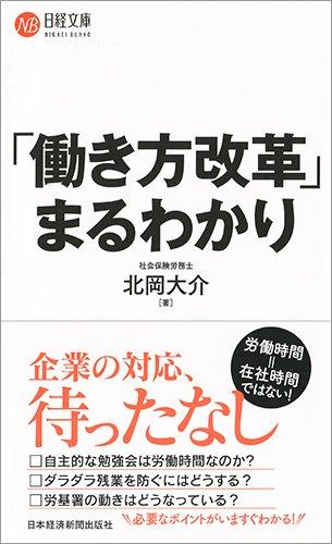 「働き方改革」まるわかり (日経文庫)