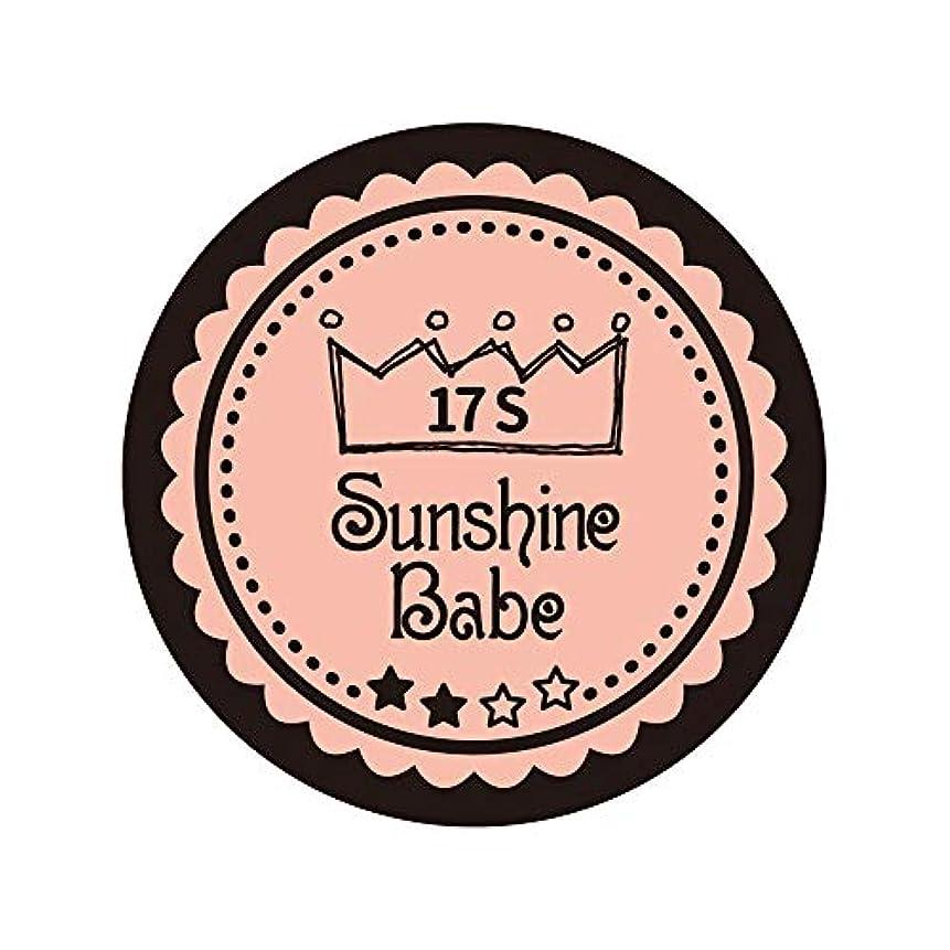 送料規制雲Sunshine Babe カラージェル 17S ヌーディローズ 2.7g UV/LED対応