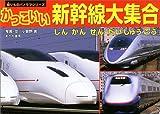 かっこいい新幹線大集合 (乗りものパノラマシリーズ)