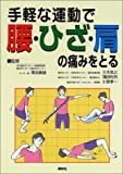 手軽な運動で腰・ひざ・肩の痛みをとる (KS一般書)