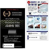 メディアカバーマーケット Dell Latitude 7300 [13.3インチ(1366x768)] 機種で使える【シリコンキーボードカバー フリーカットタイプ と 強化ガラスと同等の高硬度 9Hフィルム のセット】