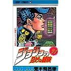 ジョジョの奇妙な冒険 (31) (ジャンプ・コミックス)