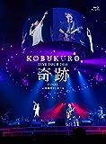 "KOBUKURO LIVE TOUR 2015""奇跡""FINAL at 日本ガイシホール"