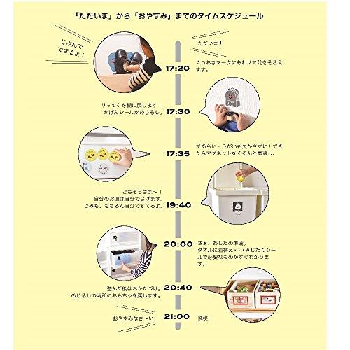 学研ステイフル OHMかばんおきシール リュック AM04045 5枚