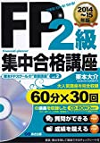 "CD-ROM2枚付 FP2級集中合格講座 2014~15年度版 (栗本FPスクールの""書籍講座"")"