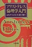 アリストテレス倫理学入門 (同時代ライブラリー (330))