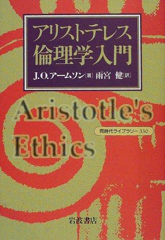 アリストテレス倫理学入門 (同時代ライブラリー (330))の詳細を見る