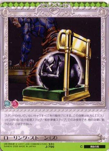ジョジョの奇妙な冒険ABC 8弾 【コモン】 《イベント》 J-799 ローリング・ストーン(ズ)