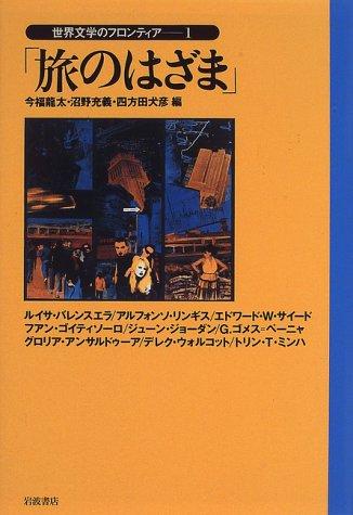 世界文学のフロンティア〈1〉旅のはざまの詳細を見る
