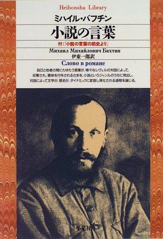 小説の言葉 (平凡社ライブラリー (153)) ミハイル・バフチン