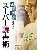 通勤通学スーパー読書術 ダイヤモンド・オンラインBOOKS(Vol.9) (DIAMOND online BOOKS)