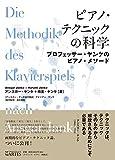 ピアノ・テクニックの科学 プロフェッサー・ヤンケのピアノ・メソード 画像