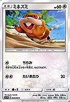 ポケモンカードゲームSM/ミネズミ(C)/アローラの月光