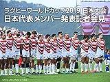 ラグビーワールドカップ2019 日本大会 日本代表メンバー発表記者会見