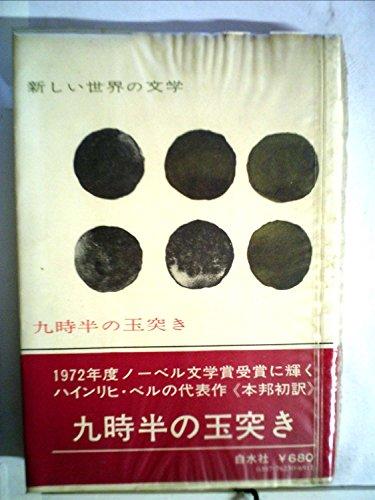 新しい世界の文学〈第23〉九時半の玉突き (1965年)