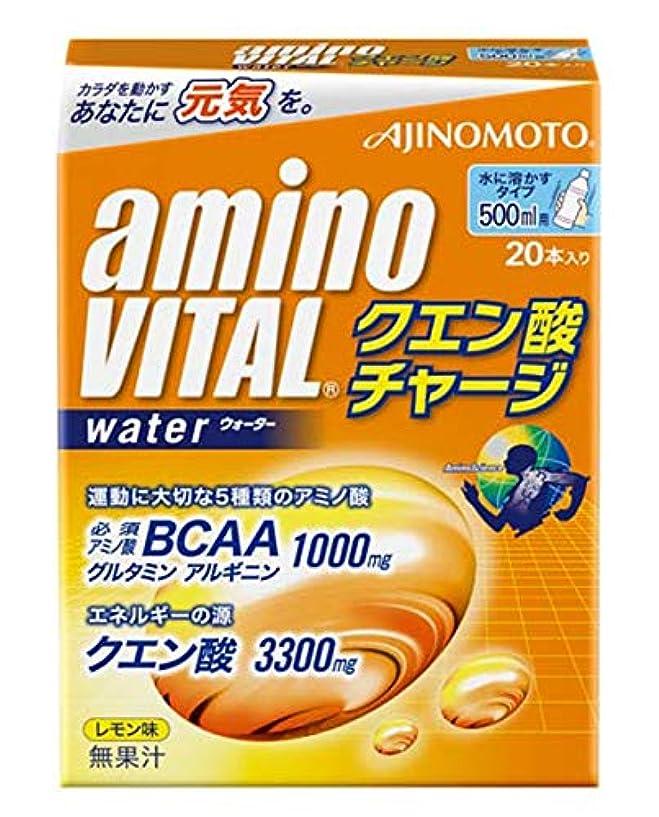 昆虫うがい最小化するアミノバイタル クエン酸チャージウォーター20本入箱