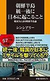 シンシアリー (著)発売日: 2018/9/2新品: ¥ 864