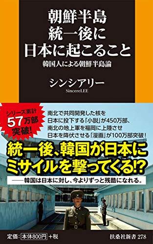 朝鮮半島統一後に日本に起こること ~韓国人による朝鮮半島論~ (扶桑社新書)